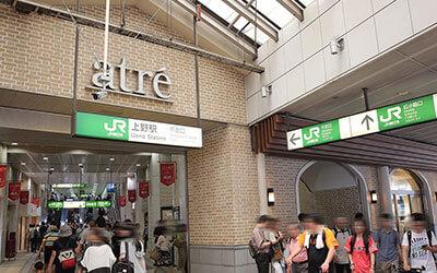 上野駅の不忍口・広小路口からでます。