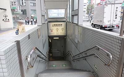 上野広小路駅のA4出口から階段を登ります。