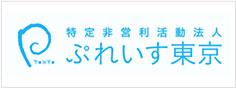 特定非営利活動法人 ぷれいす東京