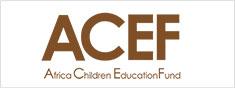 アフリカ救援 アフリカ児童教育基金の会ACEF