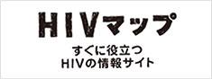 HIVマップすぐに役立つHIVの情報サイト