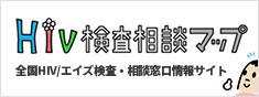 HIV検査・相談マップ 〜HIV・エイズ(AIDS)・性感染症の検査・相談窓口情報サイト