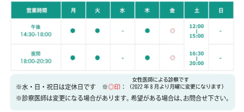 診療時間カレンダー