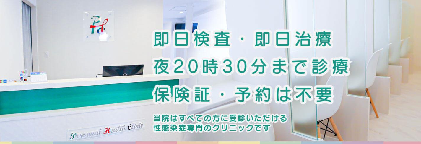 即日検査・即日治療 夜20時30分まで診療 保険証・予約は不要 当院はすべての方に受診いただける性感染症専門のクリニックです