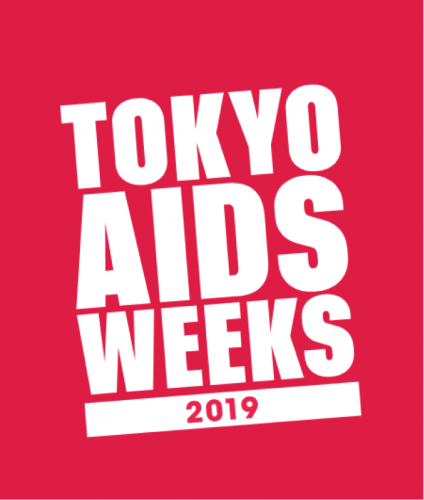 世界エイズデー(World AIDS Day) | パーソナルヘルスクリニック ...