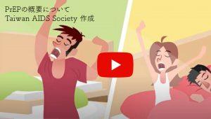 Taiwan AIDS Society